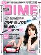 DIME 2008年16.17合併号