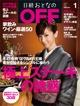 日経おとなのOFF 2009年1月号