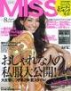 MISS 2010年8月号