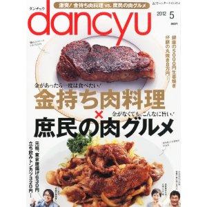 dancyu201205.jpg