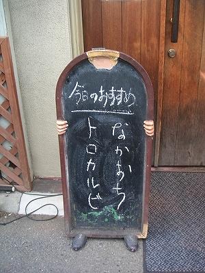 ら・ぼうふ 黒板