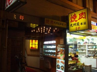 光州苑メイン画像