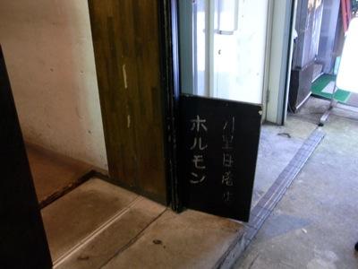 小野田商店 看板