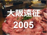 osaka_2005tilte.jpg