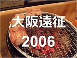 osaka_2006tilte.jpg
