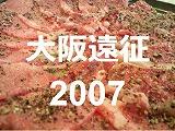 osaka_2007tilte.jpg