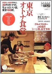 東京オトナ食堂