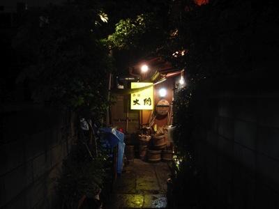 赤坂大関 焼肉店