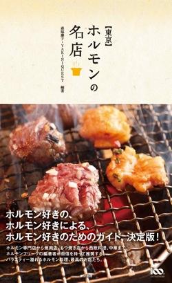 tokyo_hormon.jpg