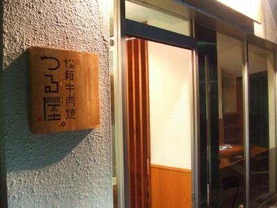 松阪牛肉焼 つる屋 店の入り口