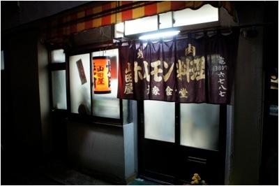 山田屋 店外観