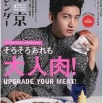 東京カレンダー 5月号「そろそろ俺も大人肉!」掲載