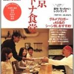 東京オトナ食堂「仲間でガッツリ肉会」推薦コメント寄稿