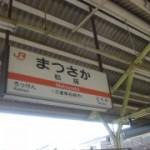 青春18きっぷ途中下車の旅