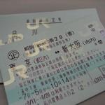 出発!大阪遠征2007