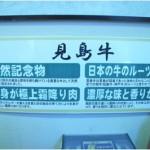 広島・山口遠征レポート Day2#2