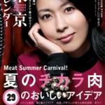 「東京カレンダー」10月号に寄稿しました