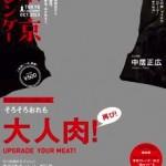 東京カレンダー 10月号「そろそろ俺も大人肉!再び」記事提供