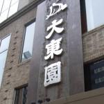 大東園 (だいとうえん)