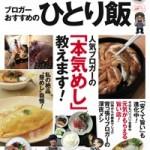 「ブロガーおすすめのひとり飯」に記事提供しました