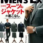 「MEN'S EX」に記事提供しました