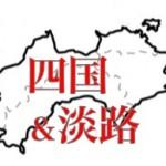 四国・淡路遠征レポート プロローグ