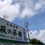 四国・淡路遠征レポート Day2#1