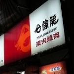 日本発、「焼肉」