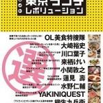 「東京ランチレボリューション」発売