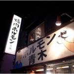 ホルモン青木(ほるもんあおき)