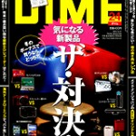 DIME 24号「2011年焼き肉トレンドを大予測」掲載