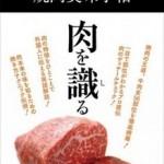 本日発売の「焼肉美味手帖」に寄稿しました。