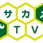 (再)TV出演のお知らせ