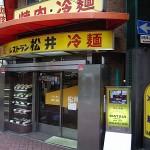 焼肉レストラン 松井 (まつい)