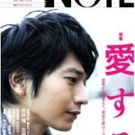 Quarterly NOTE創刊号「愛する」インタビュー掲載