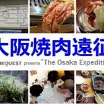 大阪焼肉遠征