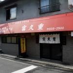 四国・淡路遠征レポート Day1#2