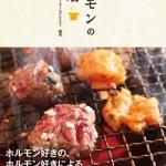 「【東京】ホルモンの名店」発売